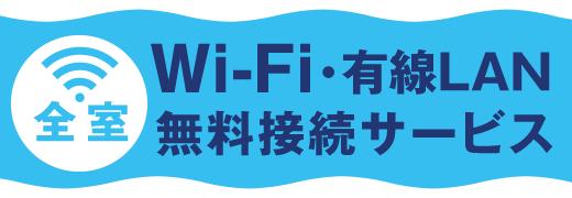 Wi-Fi・有線LAN無料接続サービス